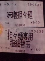 20080512185657