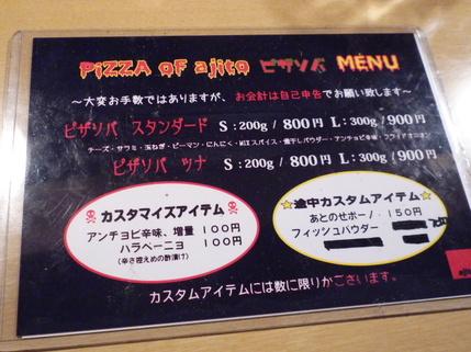 P1000560_20080523_ajito