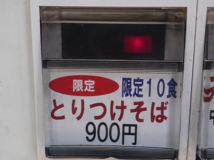 P1000613_20080527_