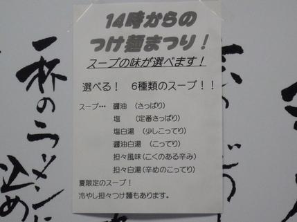 20080606__p1000824