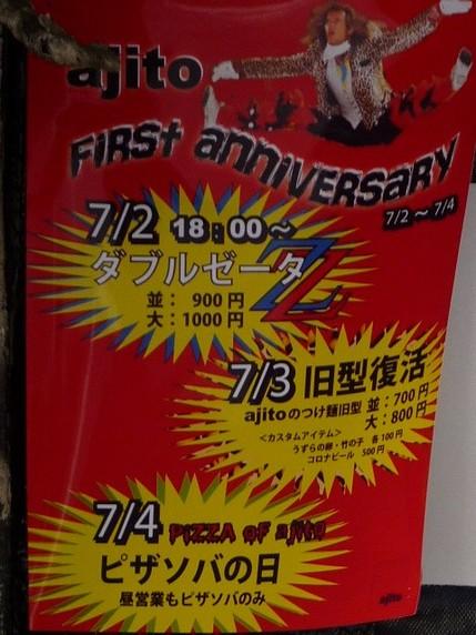 20080703_ajito_p1010462_2