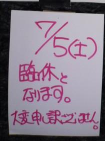20080703_ajito_p1010463_2