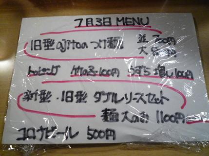 20080703_ajito_p1010470_2
