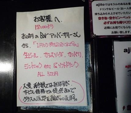 20080725_ajito_p1020336
