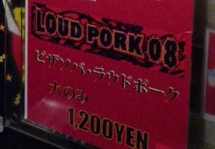 20080808_ajito_p10208822