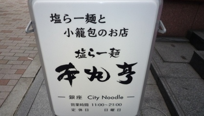 20081010_citynoodle_p1040537_2