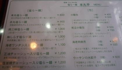 20081010_citynoodle_p1040541_2