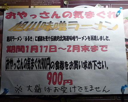 20090208__p1070858_2