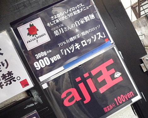 20090225_ajito_p1080402