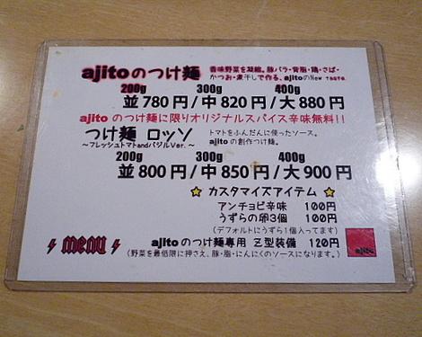 20090217_ajito_p1080180