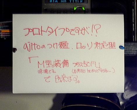 20090303_ajito_p1080610