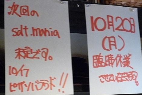 20081009_ajito_p1040522