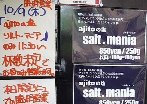 20081009_ajito_p10405231
