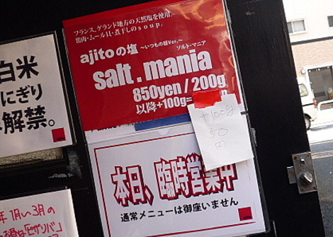 20090319_ajito_p1090228