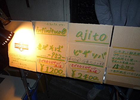 20090323_ajito_p1090345