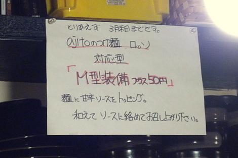 20090323_ajito_p1090360