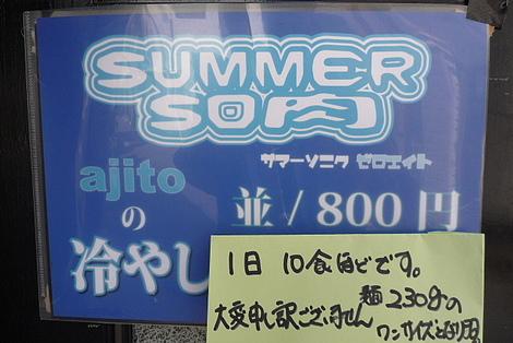 20080624_ajito_p1010196