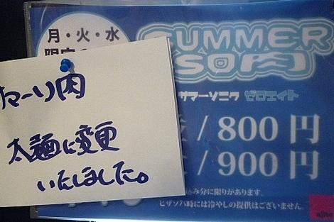 20080902_ajito_p1030759