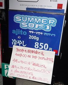 20090421_ajito_p1100535_3