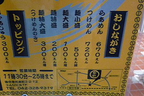 20090212__p1070987