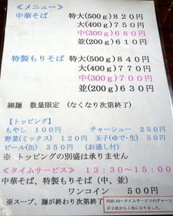 20090131__p1070497
