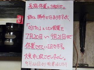 20090602_ajito_p1110827