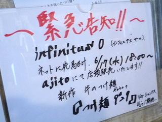 20090615_ajito_p1120415_2