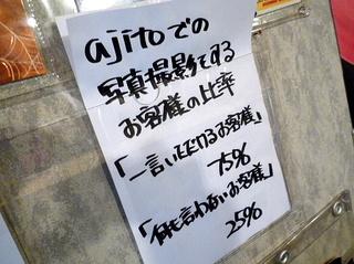 20090704_ajito_p1120978