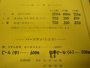 20090811__p1140285