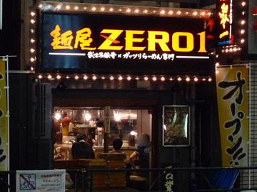 20090811_zero1_p1140352