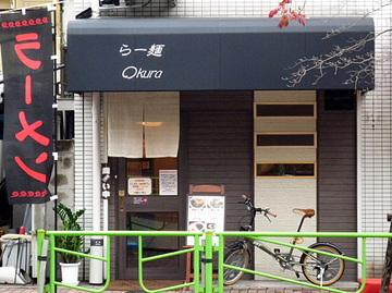 20091112_okura_p1180537_2