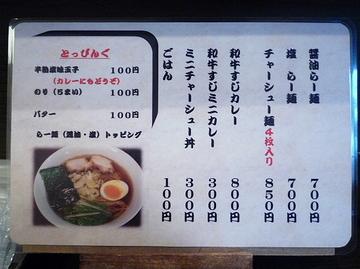 20091112_okura_p1180541