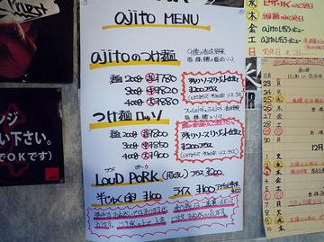 20091127_ajito_p1190253