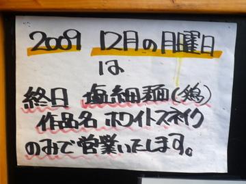 20091221_ajito_p120058412