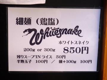 20091221_ajito_p1200585