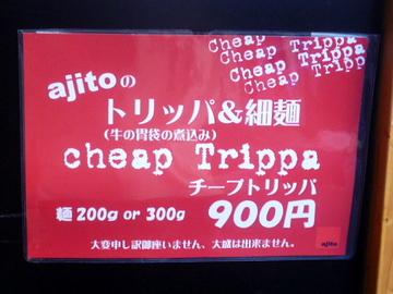 20091221_ajito_p1200586