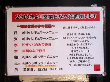 20091221_ajito_p1200587