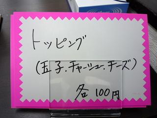 20091222__p1200707_2