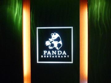 20091216_panda_p1200729