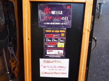 20100106_ajito_p1210360