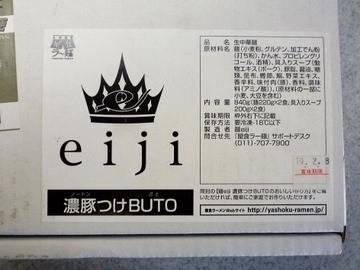 20100129_eiji_p1220847