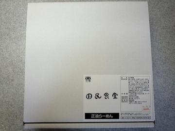 20100129__p1220845