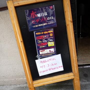 20100414_ajito_p1270514