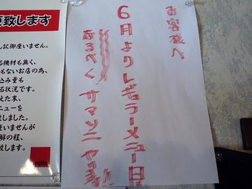 20100603_ajito_p1290287