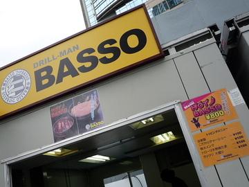 20100608_basso_p1290637