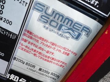 20100614_ajito_p1290846
