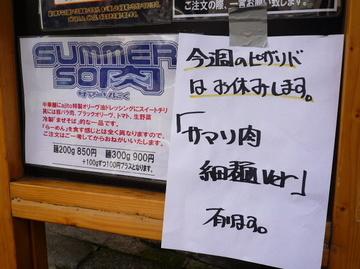 20100617_ajito_p1290949