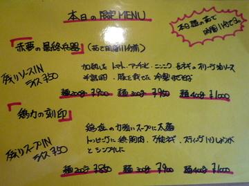 20100817_ajito_p1330362