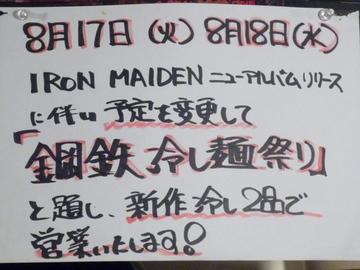 20100818_ajito_p1330418