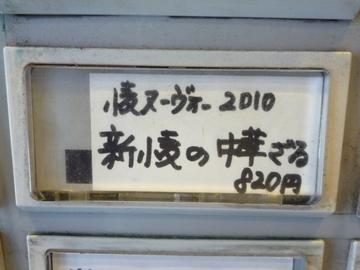 20100826p1340004
